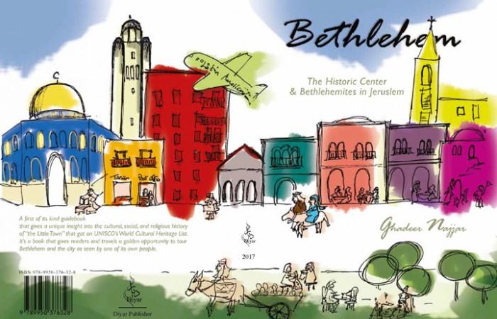 ديار للنشر تستعد لإطلاق دليل سياحي بعنوان بيت لحم: المركز التاريخي وأهل بيت لحم في القدس