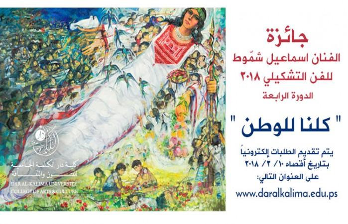 دعوة للمشاركة في مسابقة جائزة الفنان اسماعيل شمّوط للفن التشكيلي الدوره الرابعة