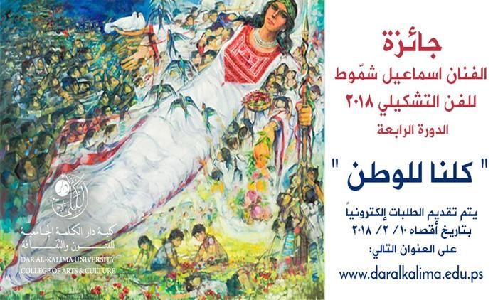دار الكلمة الجامعية تطلق مسابقة جائزة الفنان اسماعيل شمّوط للفن التشكيلي لعام 2018