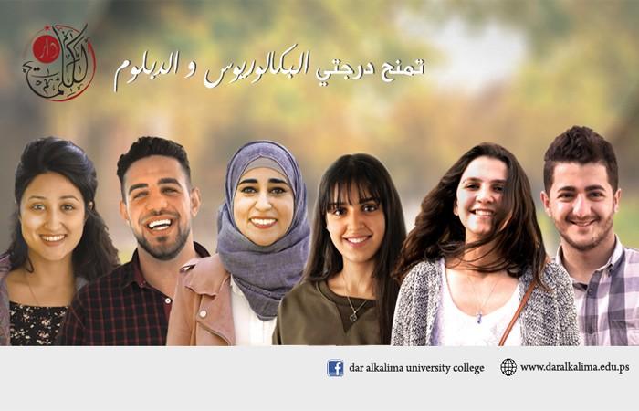 إعلان فتح باب القبول للفصل الأول من العام الدراسي 2018/ 2019
