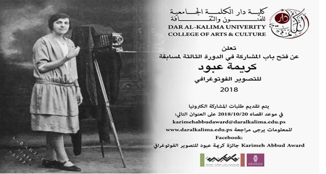 دعوة للمشاركة في مسابقة كريمة عبود للتصوير الفوتوغرافي الدورة الثالثة تحت شعار القدس