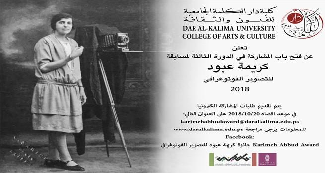 برعاية من بنك فلسطين...دار الكلمة الجامعية تطلق مسابقة كريمة عبود للتصوير الفوتوغرافي لعام 2018