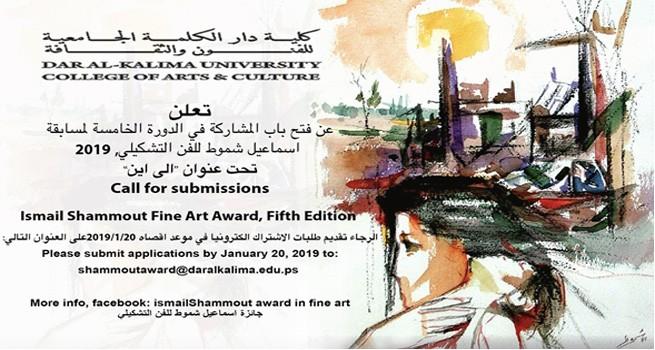 اشترك! مسابقة اسماعيل شموط للفن التشكيلي لعام 2019