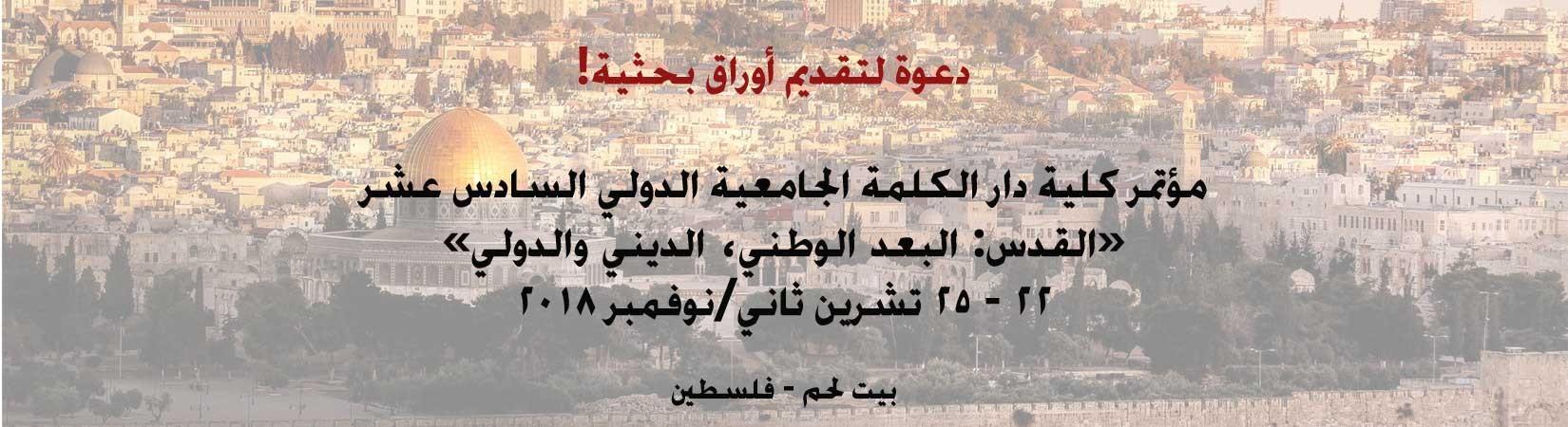 مؤتمر كلية دار الكلمة الجامعية الدولي السادس عشر القدس: البعد الوطني، الديني والدولي تشرين ثاني/نوفمبر 22-25/ 2018