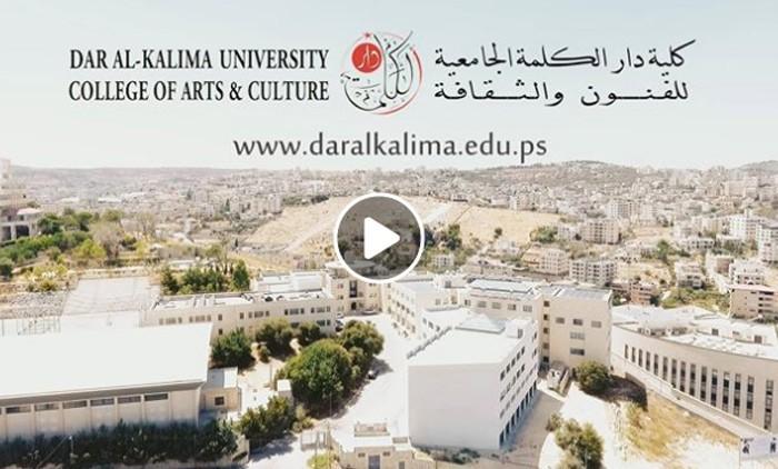 دار الكلمة الجامعية بالفيديو