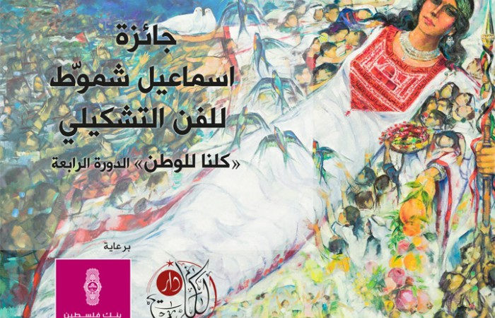 برعاية رئيسية من بنك فلسطين.. وضع اللمسات النهائية استعداداً لتتويج الفائزين بجائزة الفنان اسماعيل شمّوط للفن التشكيلي لعام 2018