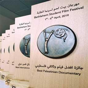 تنظيم مهرجان بيت لحم لسينما الطلاب