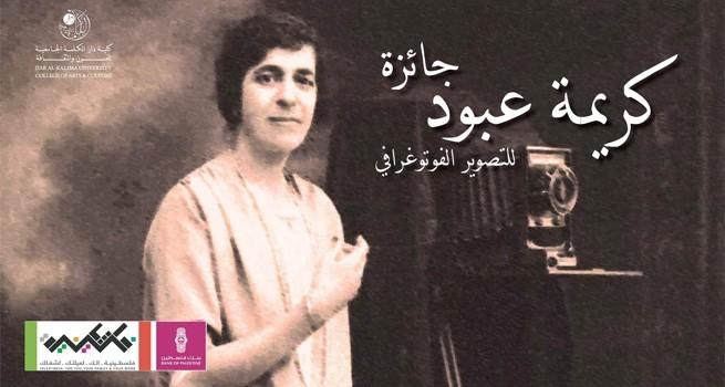 Karimeh Abboud Award