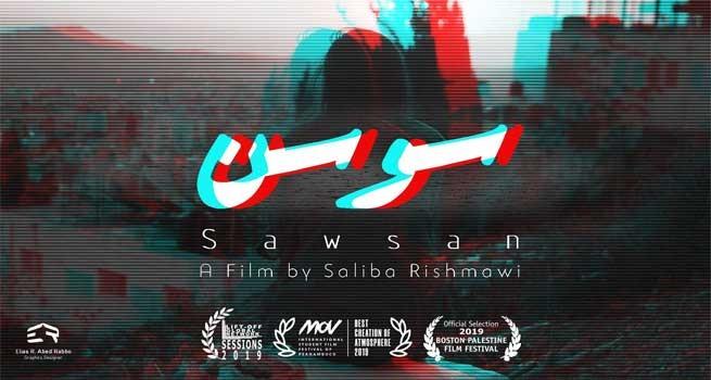 صليبا رشماوي يفوز بجائزة في مهرجان الفيلم الطلابي الدولي  في البرازيل
