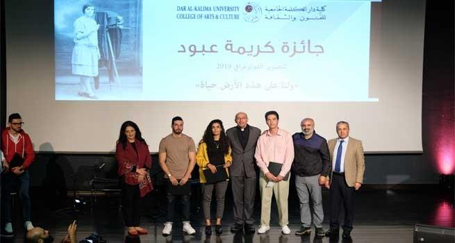 دار الكلمة الجامعية تكرم الفائزين بلقب جائزة كريمة عبود للتصوير الفوتوغرافي 2019