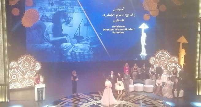 فيلم أمبيانس للمخرج وسام الجعفري يفوز بجائزة يوسف شاهين في مهرجان القاهرة السينمائي الدولي