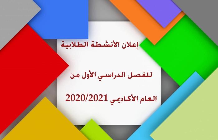 إعلان الأنشطة الطلابية المركزية للفصل الدراسي الأول من العام الأكاديمي 2020/2021