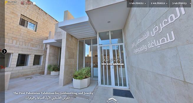 إنشاء المعرض الفلسطيني الأول للصياغة والمجوهرات