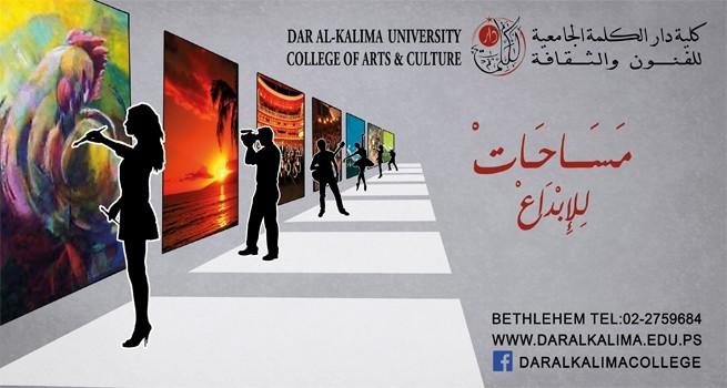كلية دار الكلمة الجامعية حاضنة فنية لخلق مساحات للإبداع