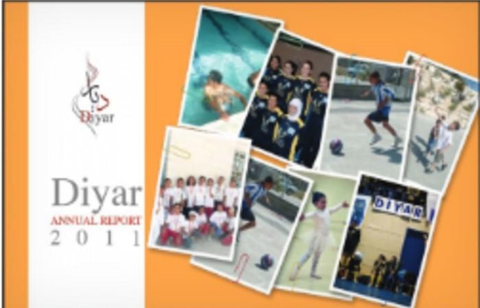 التقرير السنوي 2011
