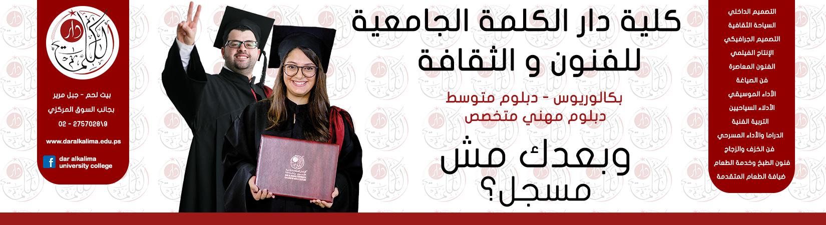 اعلان فتح باب القبول للفصل الأول من العام الدراسي 2019/ 2020