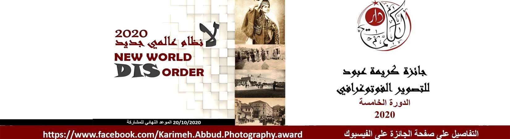 جائزة المصورة كريمة عبود للتصوير الفوتوغرافي لعام 2020