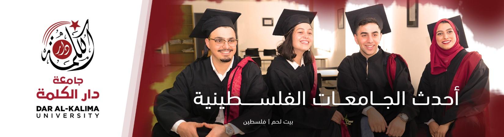 جامعة دار الكلمة