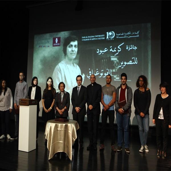 حفل تسليم جائزة المصورة كريمة عبود للتصوير الفوتوغرافي لعام 2016