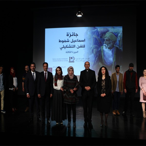 فضائية معا: دار الكلمة الجامعية تحتفل بتتويج الفائزين بجائزة الفنان اسماعيل شموط  للفن التشكيلي لعام 2017