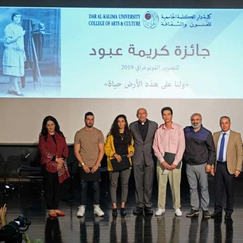 احتفال دار الكلمة الجامعية بتكرم الفائزين بلقب جائزة كريمة عبود للتصوير الفوتوغرافي لعام 2019